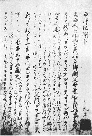 日本語における長音符の起源